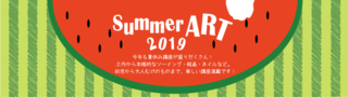 summer-art-2019.png
